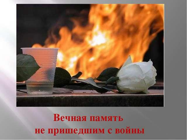 Вечная память не пришедшим с войны