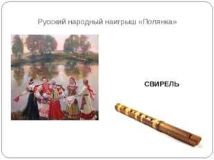 Русский народный наигрыш «Полянка» СВИРЕЛЬ
