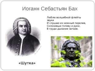 Иоганн Себастьян Бах Люблю волшебной флейты звуки И слушаю их нежный перелив,