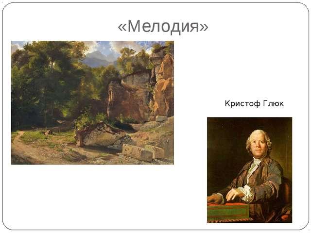 «Мелодия» Кристоф Глюк