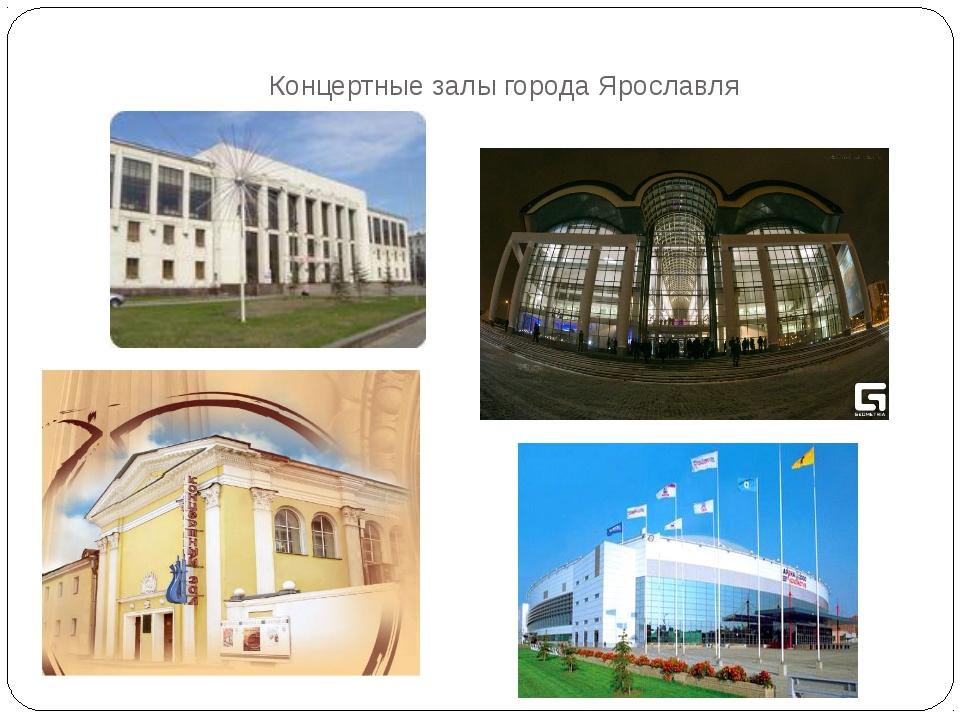 Концертные залы города Ярославля