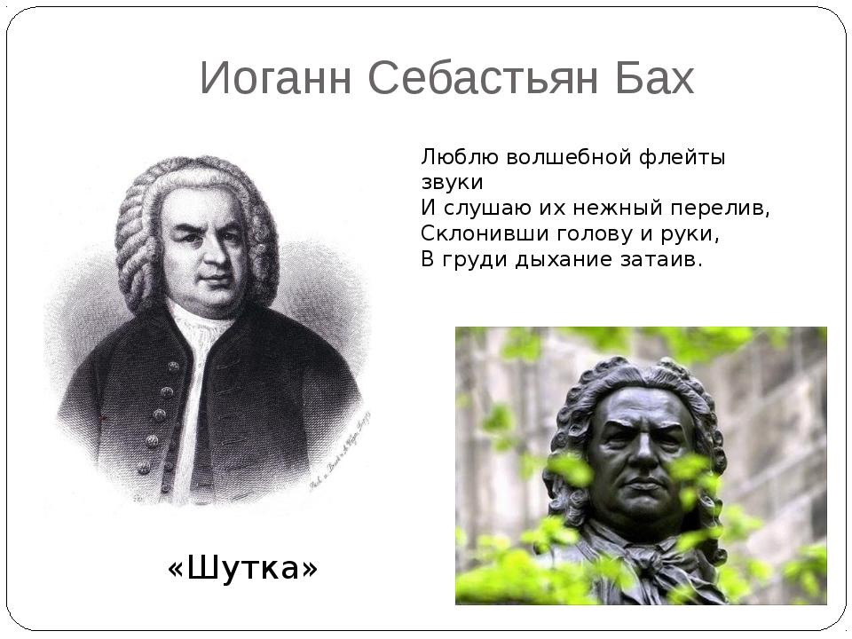 Иоганн Себастьян Бах Люблю волшебной флейты звуки И слушаю их нежный перелив,...