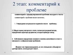 2 этап: комментарий к проблеме комментарий к сформулированной проблеме исходн