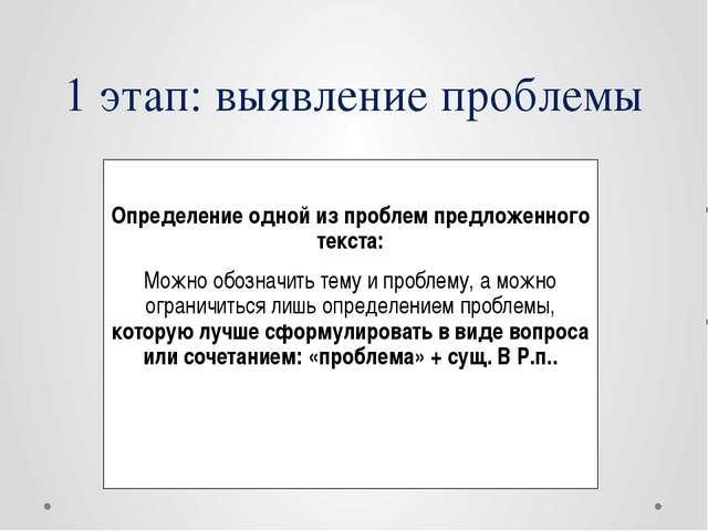 1 этап: выявление проблемы Определение одной из проблем предложенного текста:...