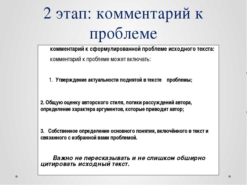 2 этап: комментарий к проблеме комментарий к сформулированной проблеме исходн...