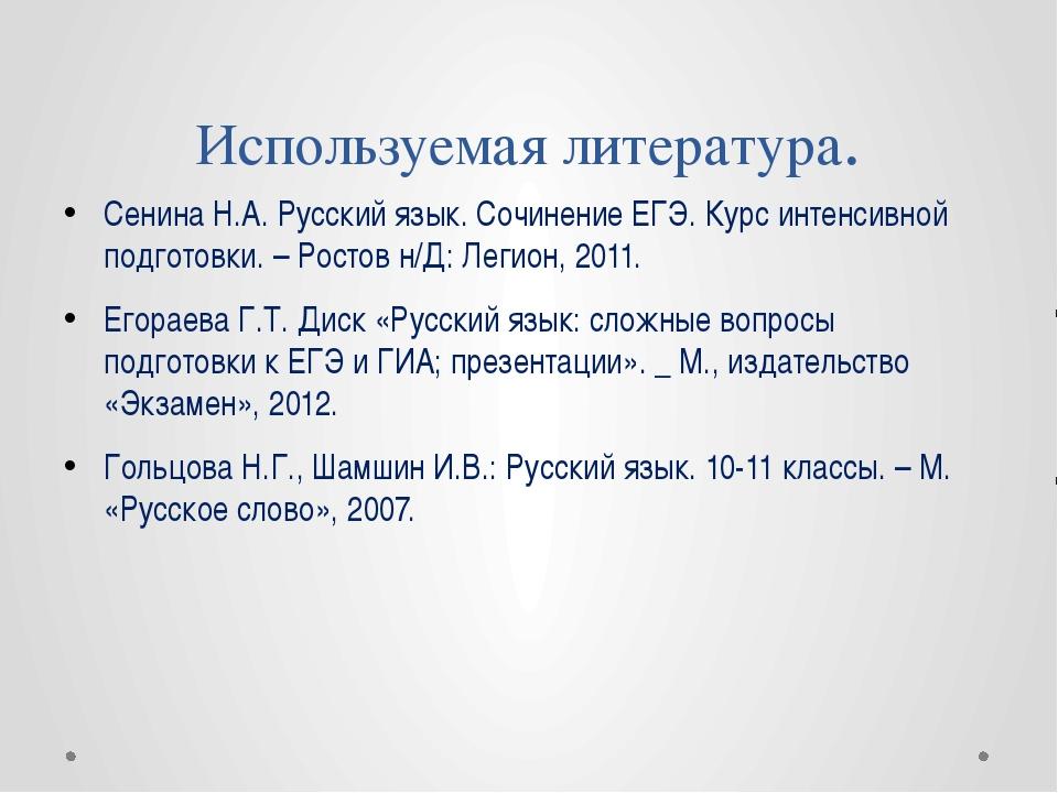 Используемая литература. Сенина Н.А. Русский язык. Сочинение ЕГЭ. Курс интенс...