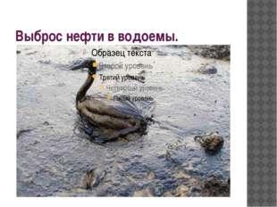 Выброс нефти в водоемы.