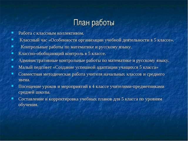 План работы Работа с классным коллективом. Классный час «Особенности организа...