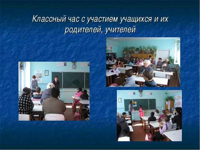 Классный час с участием учащихся и их родителей, учителей