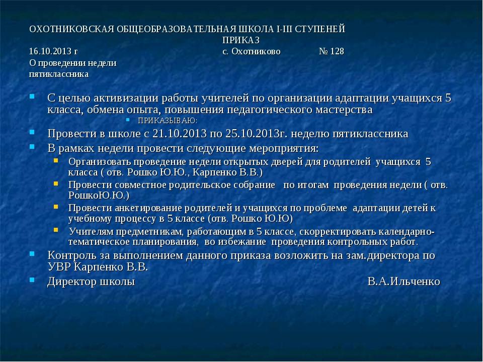 ОХОТНИКОВСКАЯ ОБЩЕОБРАЗОВАТЕЛЬНАЯ ШКОЛА I-III СТУПЕНЕЙ ПРИКАЗ 16.10.2013...