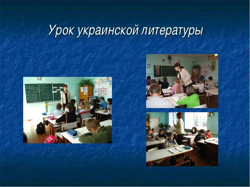 Урок украинской литературы