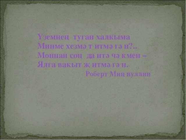Үземнең туган халкыма Минме хезмәт итмәгән?.. Моннан соң да итәчәкмен – Ялга...