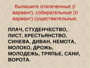 ПЛАЧ, СТУДЕНЧЕСТВО, ЛИСТ, КРЕСТЬЯНСТВО, СИНЕВА, ДИВАН, НЕМОТА, МОЛОКО, ДРОЖЬ,