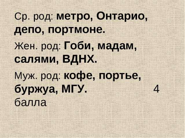 Ср. род: метро, Онтарио, депо, портмоне. Жен. род: Гоби, мадам, салями, ВДНХ...