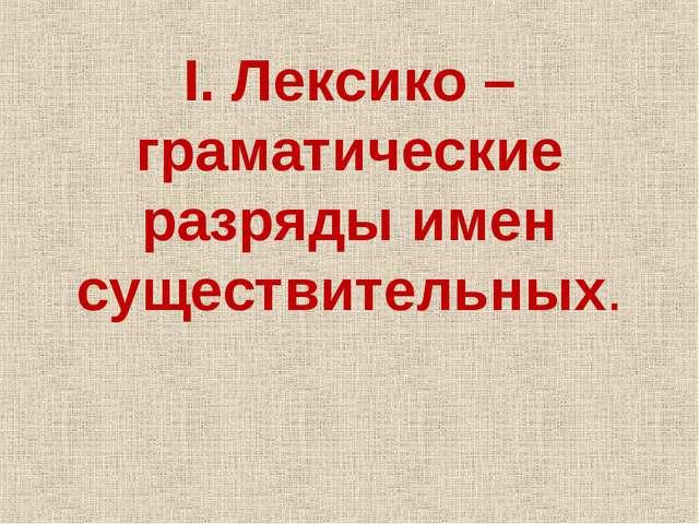 I. Лексико – граматические разряды имен существительных.