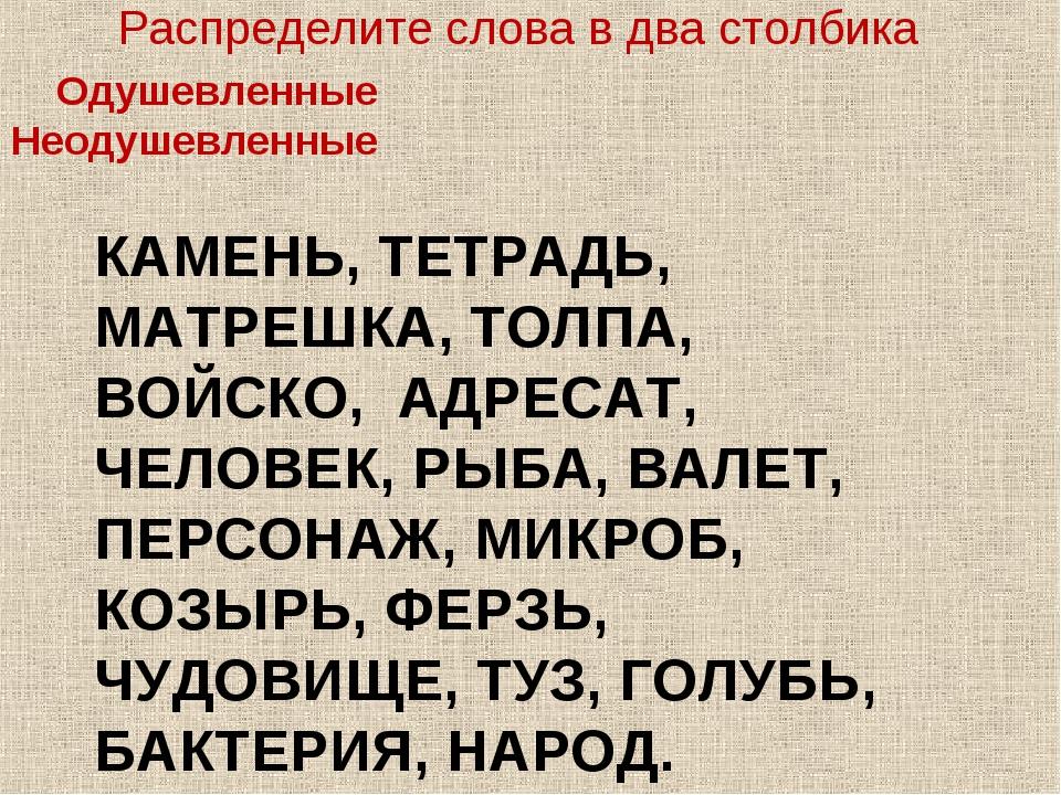 КАМЕНЬ, ТЕТРАДЬ, МАТРЕШКА, ТОЛПА, ВОЙСКО, АДРЕСАТ, ЧЕЛОВЕК, РЫБА, ВАЛЕТ, ПЕРС...