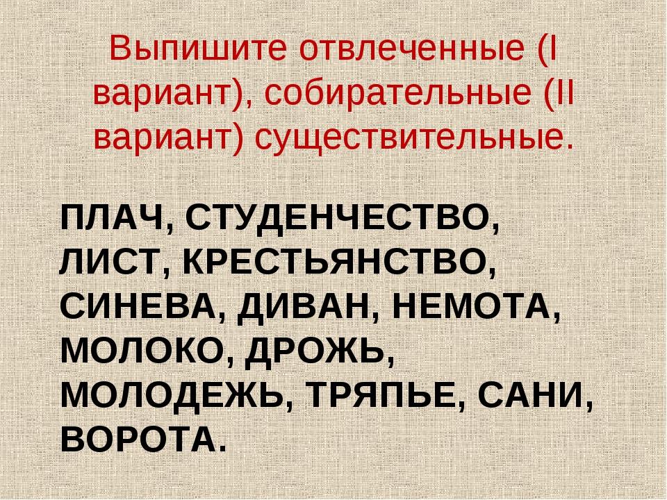 ПЛАЧ, СТУДЕНЧЕСТВО, ЛИСТ, КРЕСТЬЯНСТВО, СИНЕВА, ДИВАН, НЕМОТА, МОЛОКО, ДРОЖЬ,...