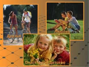 Друзья Любовь Счастливое детство