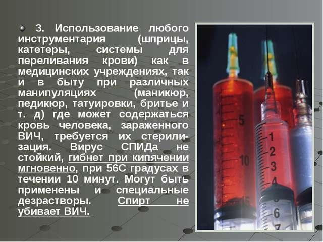 3. Использование любого инструментария (шприцы, катетеры, системы для перели...