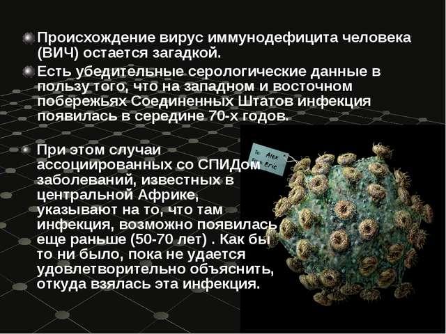 Происхождение вирус иммунодефицита человека (ВИЧ) остается загадкой. Есть убе...