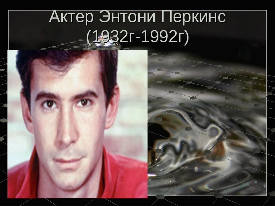 Актер Энтони Перкинс (1932г-1992г)