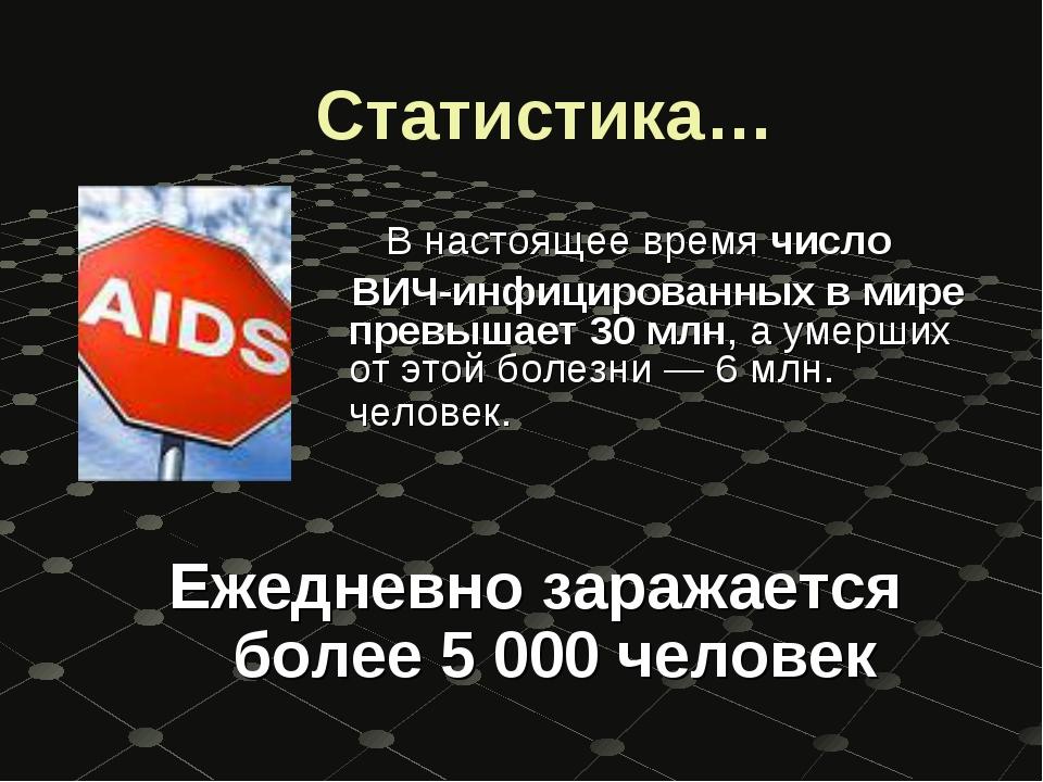 Статистика… В настоящее время число ВИЧ-инфицированных в мире превышает 30 м...