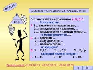 Давление = Сила давления / площадь опоры p = Fд / S Cоставьте текст из фрагме