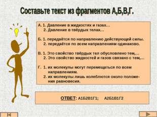 А. 1. Давление в жидкостях и газах… 2. Давление в твёрдых телах… Б. 1. переда