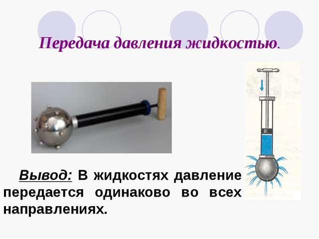 Передача давления жидкостью. Вывод: В жидкостях давление передается одинаково...