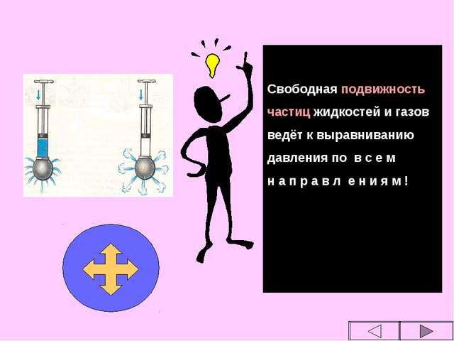 Свободная подвижность частиц жидкостей и газов ведёт к выравниванию давления...