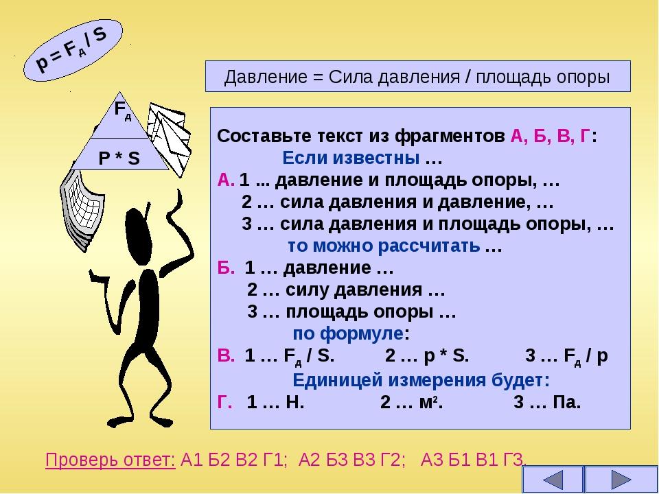 Давление = Сила давления / площадь опоры p = Fд / S Cоставьте текст из фрагме...