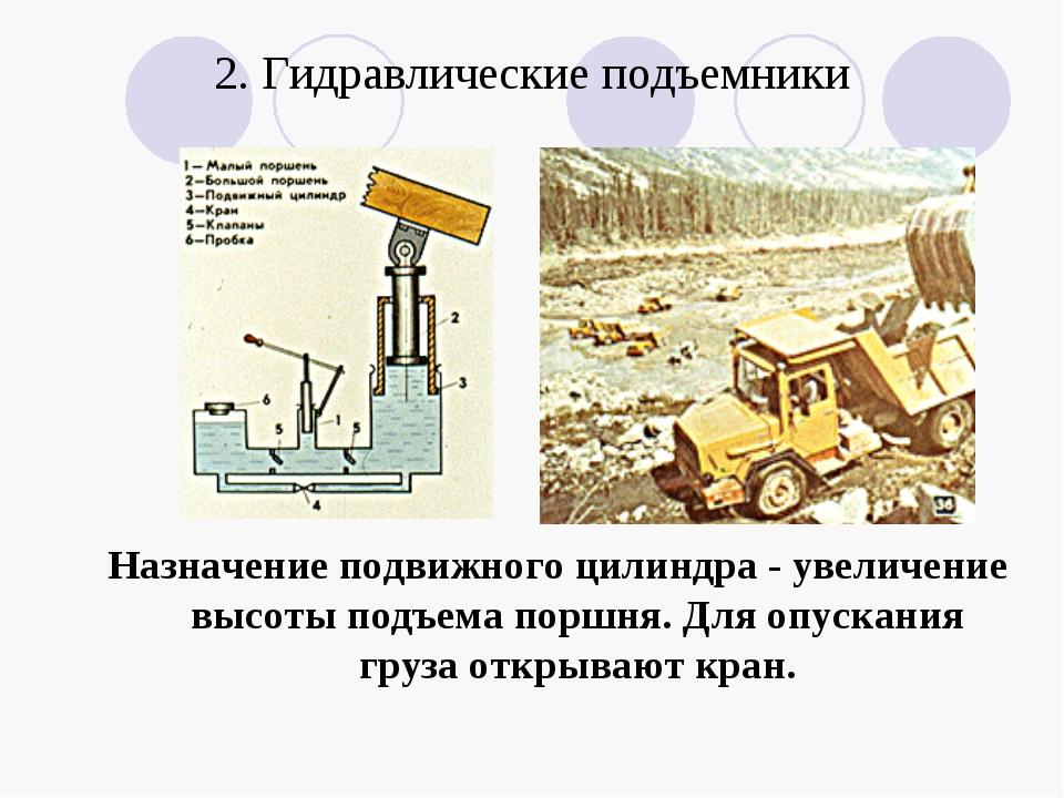 2. Гидравлические подъемники Назначение подвижного цилиндра - увеличение высо...