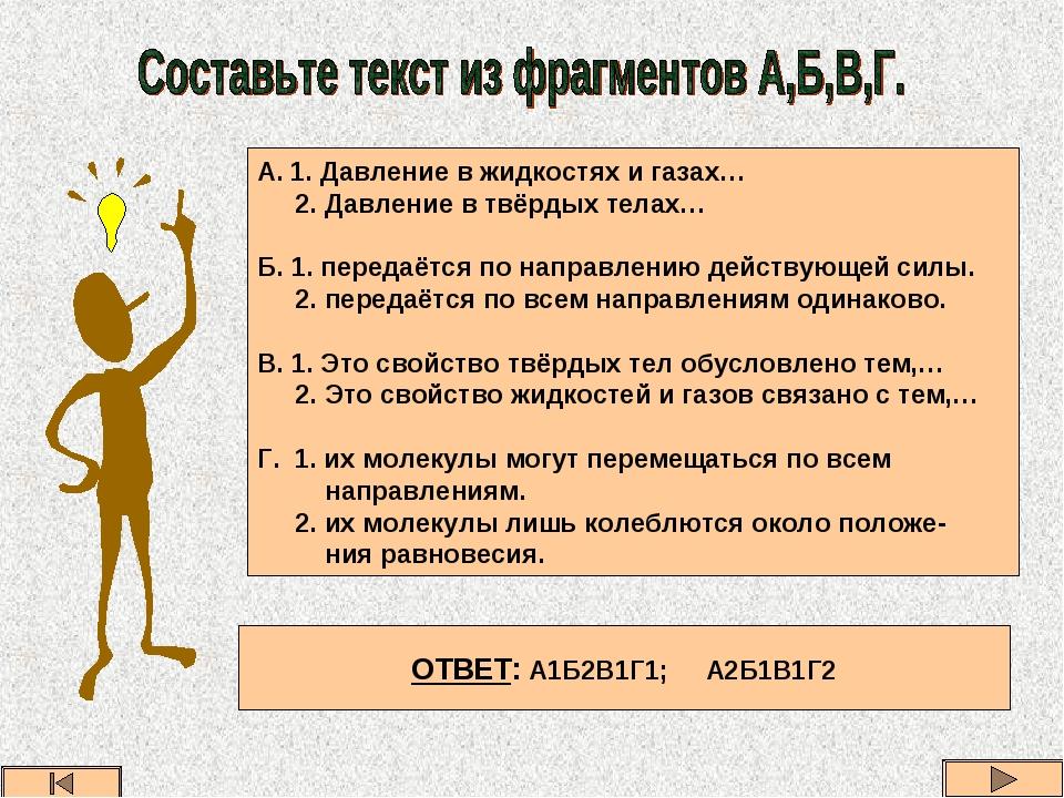А. 1. Давление в жидкостях и газах… 2. Давление в твёрдых телах… Б. 1. переда...