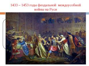 Поводом к войне стал конфликт 8 сентября 1433 г. – мать Василия II Софья Вито