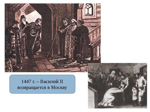 1447 г. – Василий II возвращается в Москву