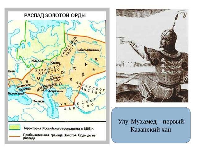 Улу-Мухамед – первый Казанский хан