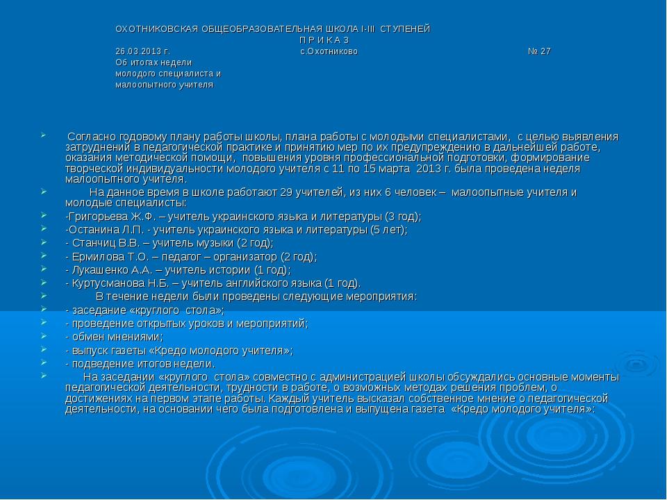 ОХОТНИКОВСКАЯ ОБЩЕОБРАЗОВАТЕЛЬНАЯ ШКОЛА I-III СТУПЕНЕЙ П Р И К А З 26.03.2013...