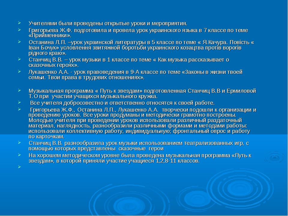 Учителями были проведены открытые уроки и мероприятия. Григорьева Ж.Ф. подгот...