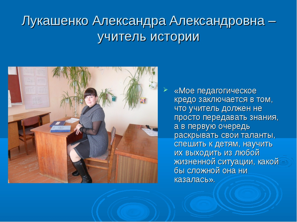 Лукашенко Александра Александровна – учитель истории «Мое педагогическое кред...