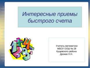Интересные приемы быстрого счета Учитель математики МБОУ ООШ № 28 Кущевского