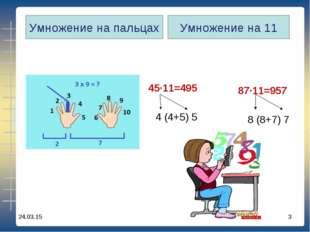 * *  87∙11=957 45∙11=495 4 (4+5) 5 8 (8+7) 7 Умножение на пальцах Умножение