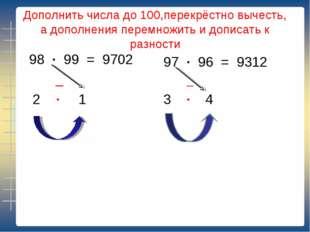 Дополнить числа до 100,перекрёстно вычесть, а дополнения перемножить и дописа