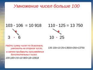 Умножение чисел больше 100 ∙ 106 = 10 918 + 3 ∙ 6 Найти сумму чисел по диагон