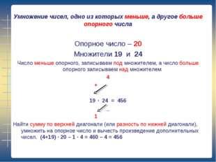 Умножение чисел, одно из которых меньше, а другое больше опорного числа Опорн