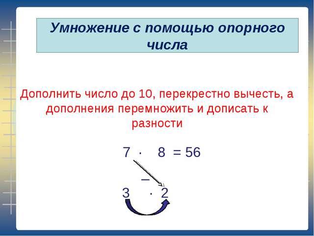 Дополнить число до 10, перекрестно вычесть, а дополнения перемножить и дописа...