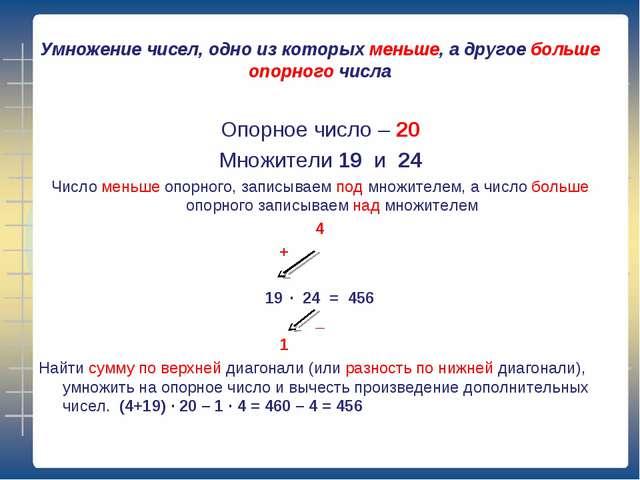 Умножение чисел, одно из которых меньше, а другое больше опорного числа Опорн...
