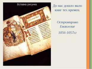 До нас дошло мало книг тех времен. Остромирово Евангелие 1056-1057гг Надпись