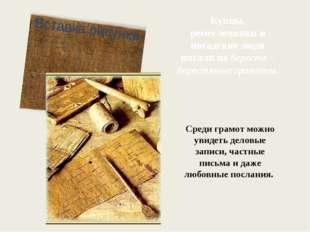 Купцы, ремесленники и посадские люди писали на бересте – берестяные грамоты.