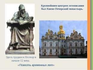 Крупнейшим центром летописания был Киево-Печерский монастырь. Здесь трудился