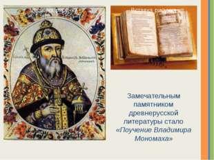 Замечательным памятником древнерусской литературы стало «Поучение Владимира М